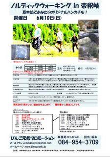 帝釈峡ノルディックウォーキング(2012年06月10日)